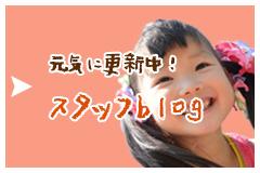 元気に更新中!スタッフブログ